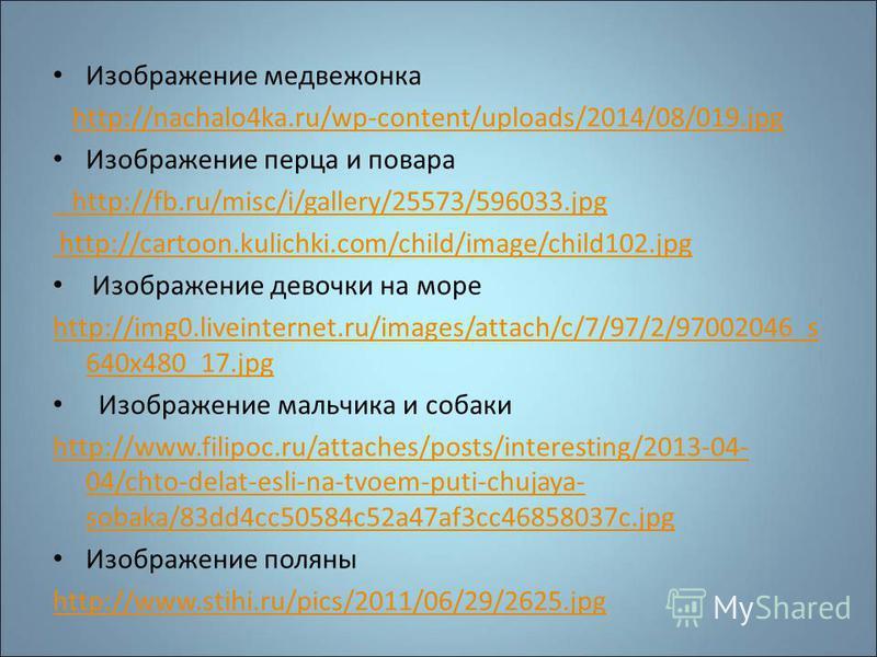 Используемые источники. Изображение кота http://post.kards.qip.ru/images/postcard/b8/b9/9288120.jpg Изображение заставки http://vashgolos7.ru/wp- content/uploads/2013/10/skorogovorki-na-angliiskom-yazike- 1.jpghttp://vashgolos7.ru/wp- content/uploads