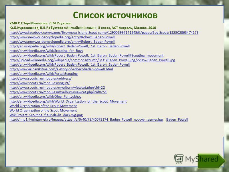 Список источников УМК С.Г.Тер-Минасова, Л.М.Узунова, Ю.Б.Курасовская, В.В.Робустова «Английский язык», 5 класс, АСТ Астрель, Москва, 2010 http://www.facebook.com/pages/Brownsea-Island-Scout-camp/129003997141345#!/pages/Boy-Scout/132302863474179 http: