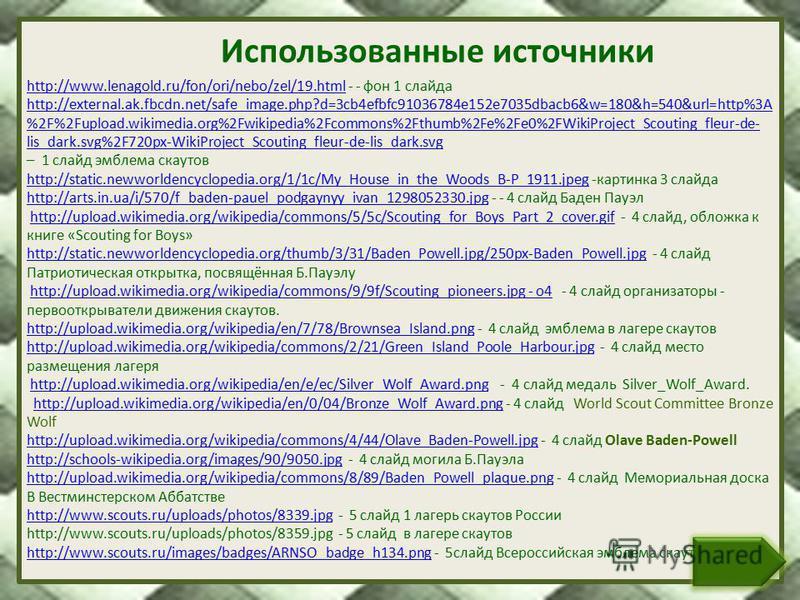 http://www.lenagold.ru/fon/ori/nebo/zel/19.htmlhttp://www.lenagold.ru/fon/ori/nebo/zel/19. html - - фон 1 слайда http://external.ak.fbcdn.net/safe_image.php?d=3cb4efbfc91036784e152e7035dbacb6&w=180&h=540&url=http%3A %2F%2Fupload.wikimedia.org%2Fwikip