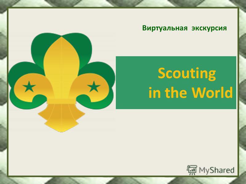 Виртуальная экскурсия Scouting in the World
