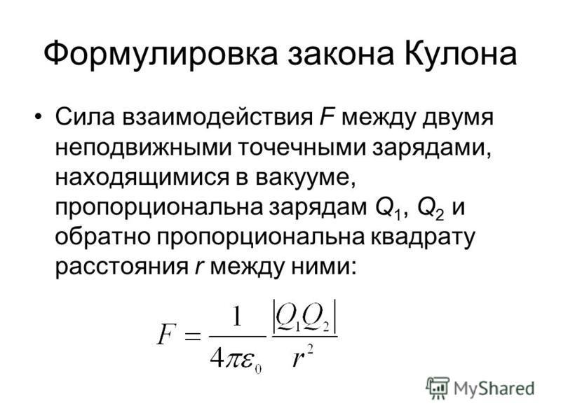 Формулировка закона Кулона Сила взаимодействия F между двумя неподвижными точечными зарядами, находящимися в вакууме, пропорциональна зарядам Q 1, Q 2 и обратно пропорциональна квадрату расстояния r между ними: