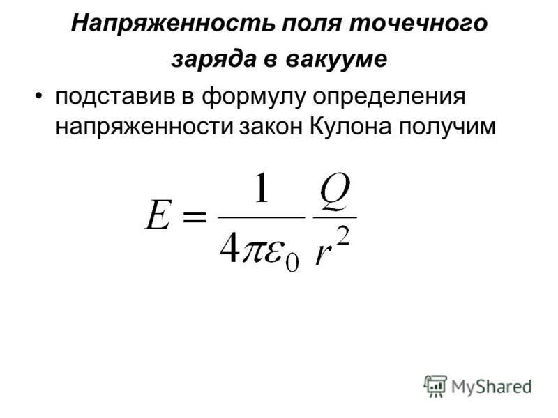Напряженность поля точечного заряда в вакууме подставив в формулу определения напряженности закон Кулона получим