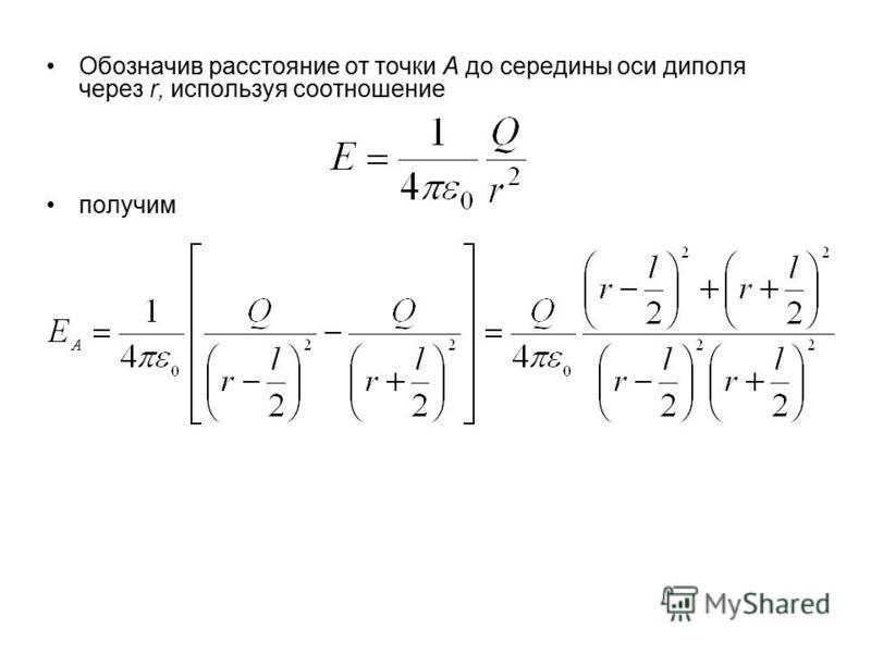 Обозначив расстояние от точки А до середины оси диполя через r, используя соотношение получим