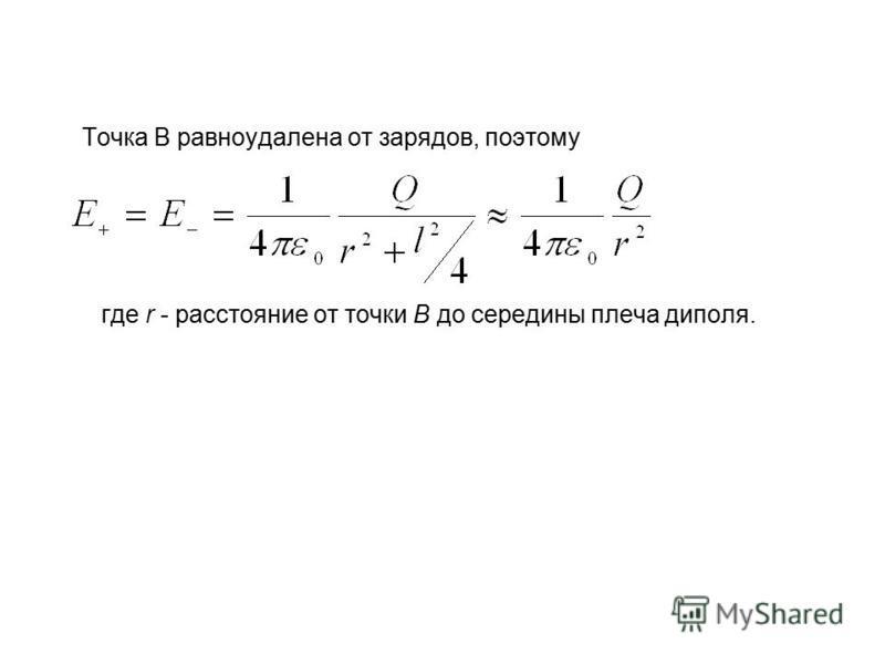 Точка В равноудалена от зарядов, поэтому где r - расстояние от точки В до середины плеча диполя.