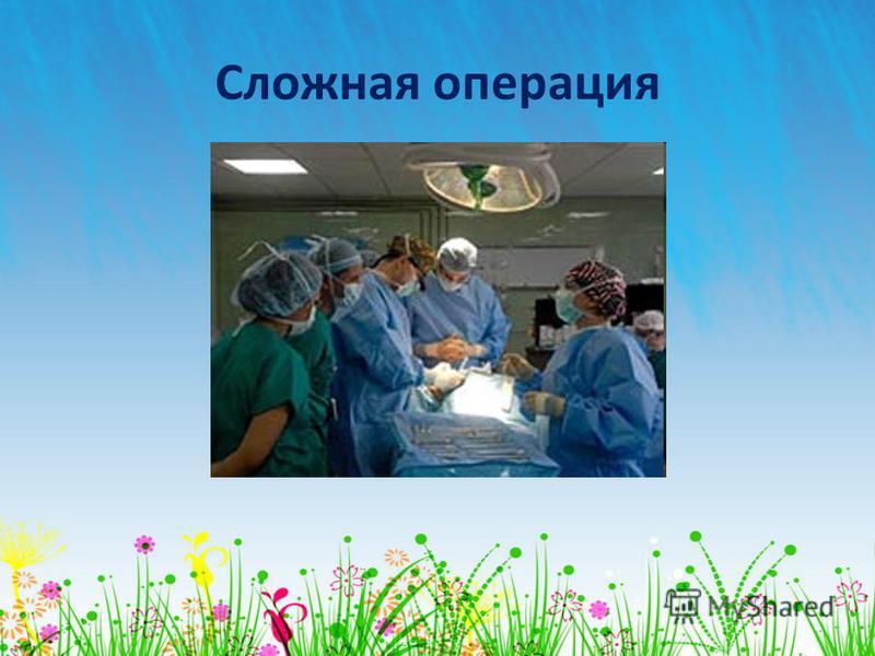 Сложная операция