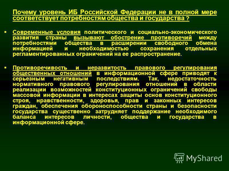 21 Почему уровень ИБ Российской Федерации не в полной мере соответствует потребностям общества и государства ? Современные условия политического и социально-экономического развития страны вызывают обострение противоречий между потребностями общества