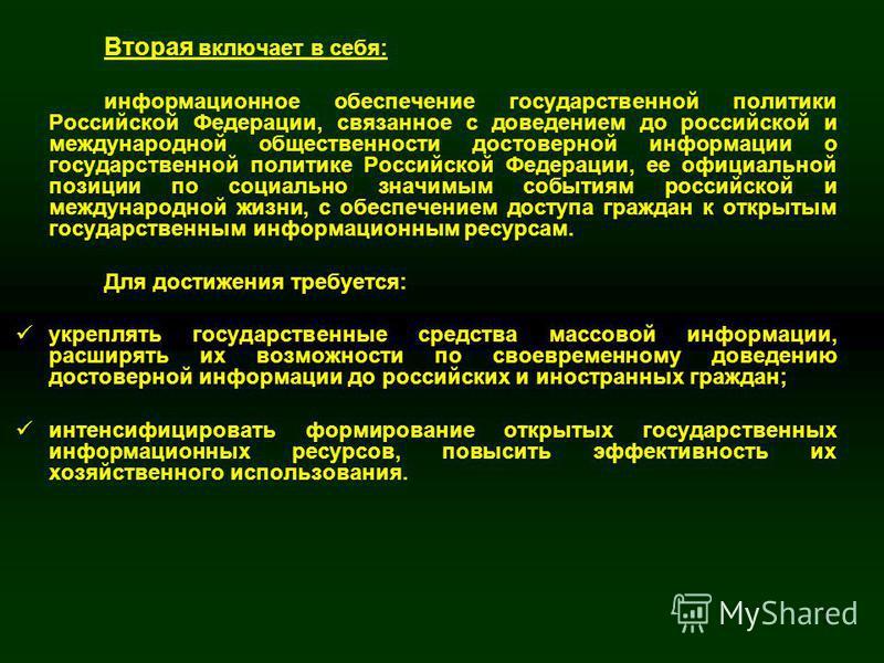 7 Вторая включает в себя: информационное обеспечение государственной политики Российской Федерации, связанное с доведением до российской и международной общественности достоверной информации о государственной политике Российской Федерации, ее официал