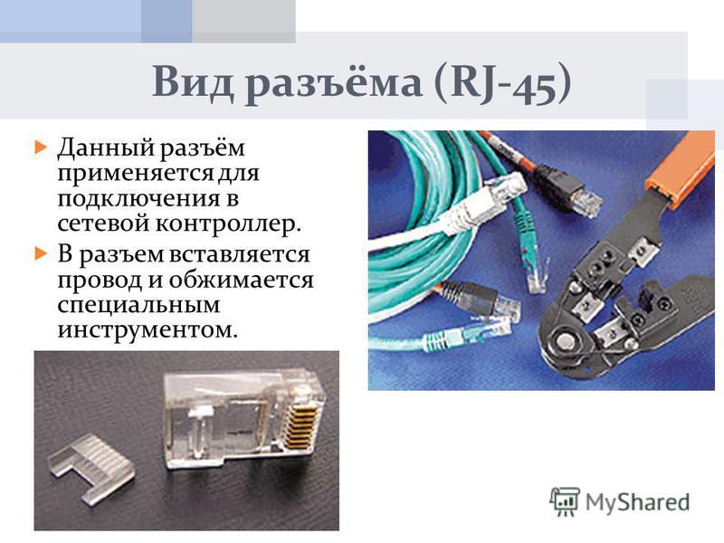 Вид разъёма (RJ-45) Данный разъём применяется для подключения в сетевой контроллер. В разъем вставляется провод и обжимается специальным инструментом.