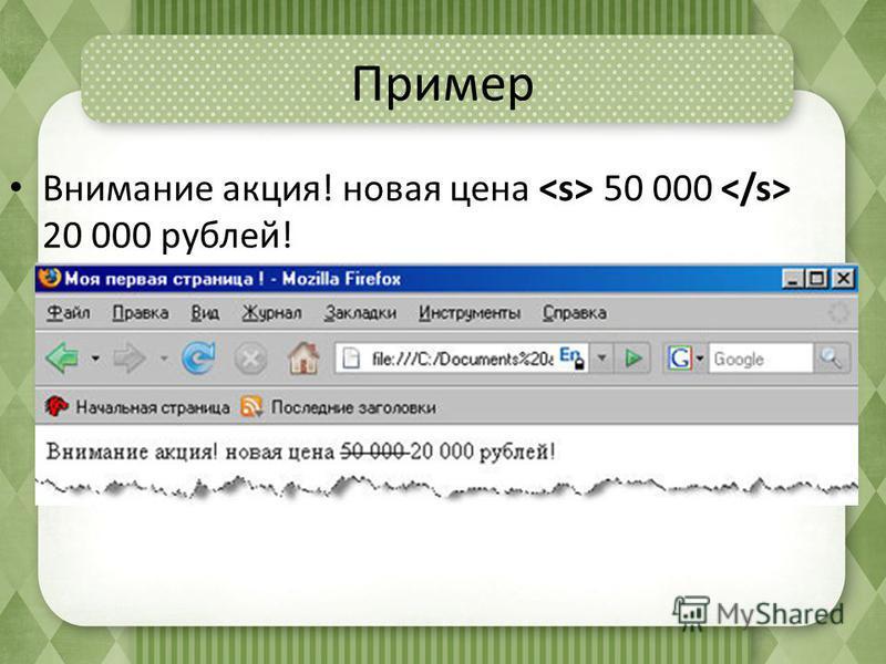 Пример Вниманиe акция! новая цена 50 000 20 000 рублей!