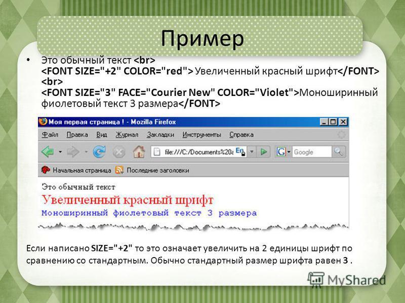 Пример Это обычный текст Увеличенный красный шрифт Моноширинный фиолетовый текст 3 размера Если написано SIZE=+2 то это означает увеличить на 2 единицы шрифт по сравнению со стандартным. Обычно стандартный размер шрифта равен 3.