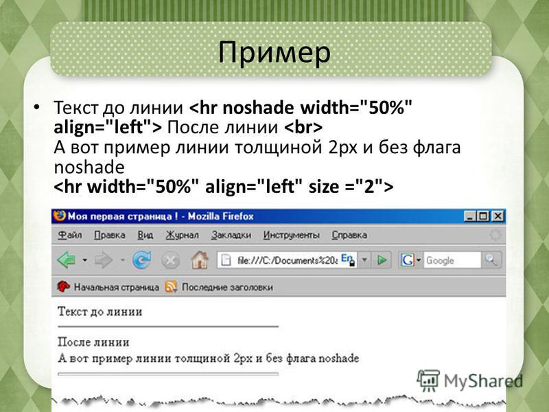 Пример Текст до линии После линии А вот пример линии толщиной 2px и без флага noshade