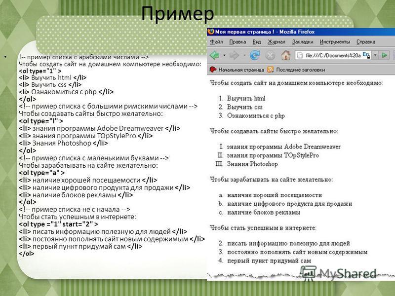 Пример !-- пример списка с арабскими числами --> Чтобы создать сайт на домашнем компьютере необходимо: Выучить html Выучить css Ознакомиться с php Чтобы создавать сайты быстро желательно: знания программы Adobe Dreamweaver знания программы TOpStylePr