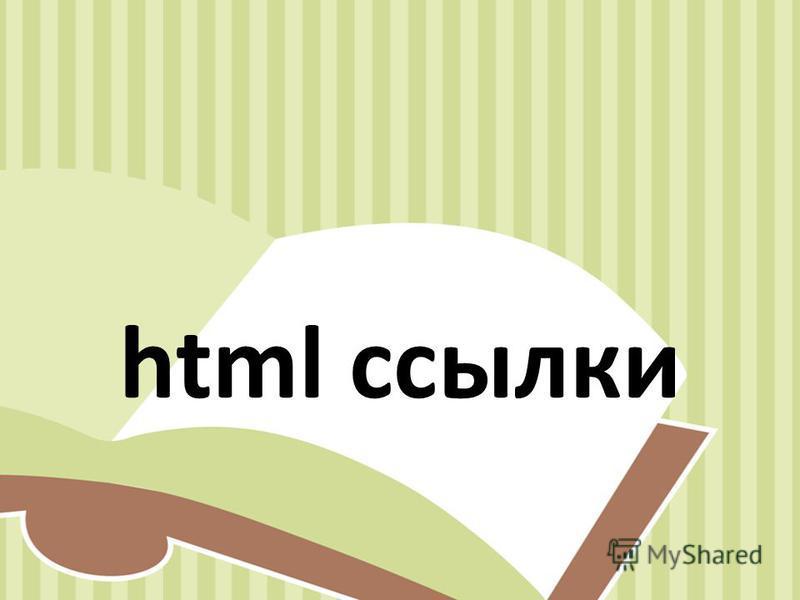 html ссылки