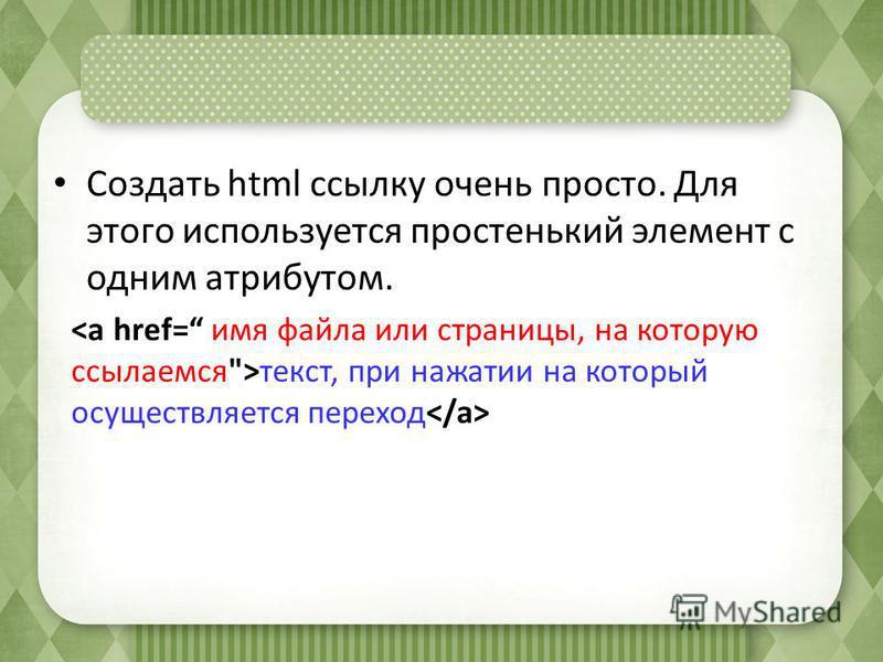 Создать html ссылку очень просто. Для этого используется простенький элемент с одним атрибутом. текст, при нажатии на который осуществляется переход