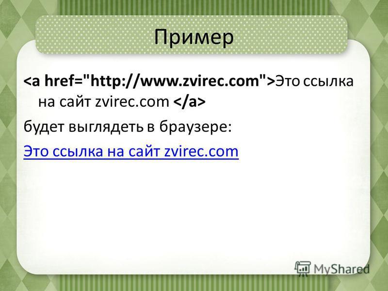 Пример Это ссылка на сайт zvirec.com будет выглядеть в браузере: Это ссылка на сайт zvirec.com