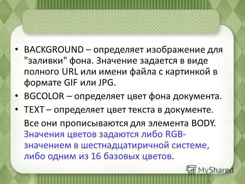 BACKGROUND – определяет изображение для