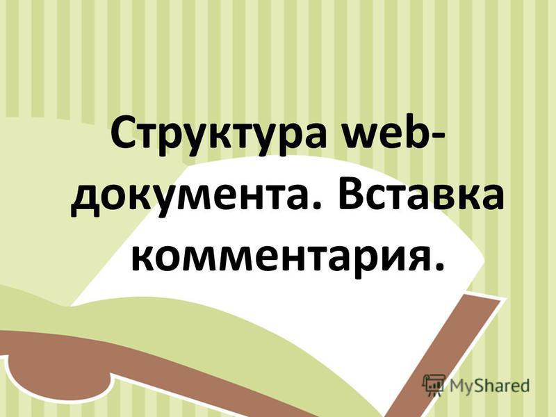 Структура web- документа. Вставка комментария.