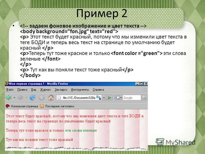 Пример 2 Этот текст будет красный, потому что мы изменили цвет текста в теге БОДИ и теперь весь текст на странице по умолчанию будет красный Теперь тут тоже красное и только эти слова зеленые Тут как вы поняли текст тоже красный