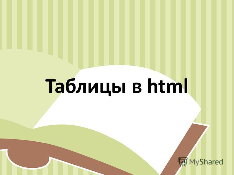 Таблицы в html