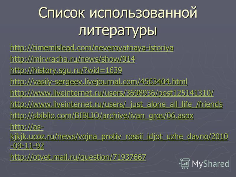 Список использованной литературы http://timemislead.com/neveroyatnaya-istoriya http://mirvracha.ru/news/show/914 http://history.sgu.ru/?wid=1639 http://vasily-sergeev.livejournal.com/4563404. html http://www.liveinternet.ru/users/3698936/post12514131