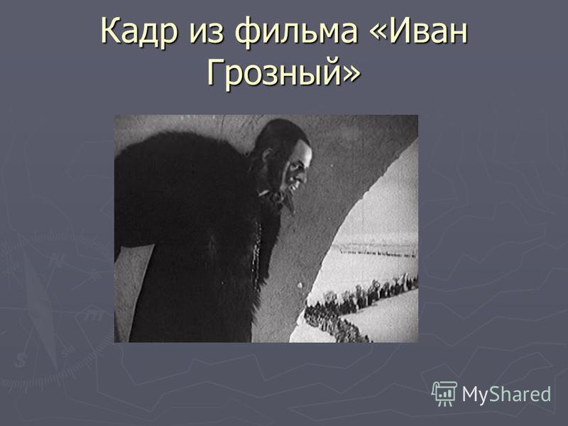 Кадр из фильма «Иван Грозный»