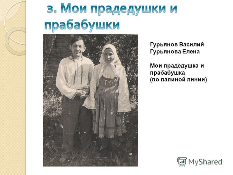 Гурьянов Василий Гурьянова Елена Мои прадедушка и прабабушка (по папиной линии)