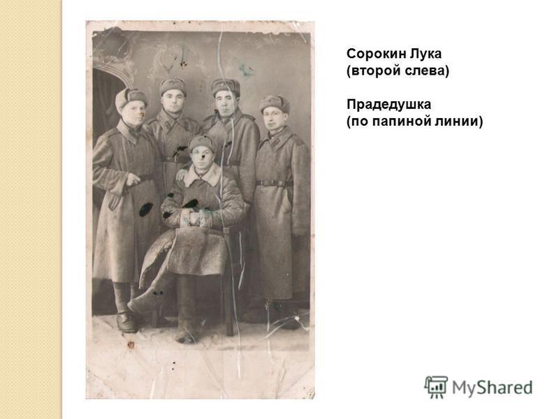 Сорокин Лука (второй слева) Прадедушка (по папиной линии)