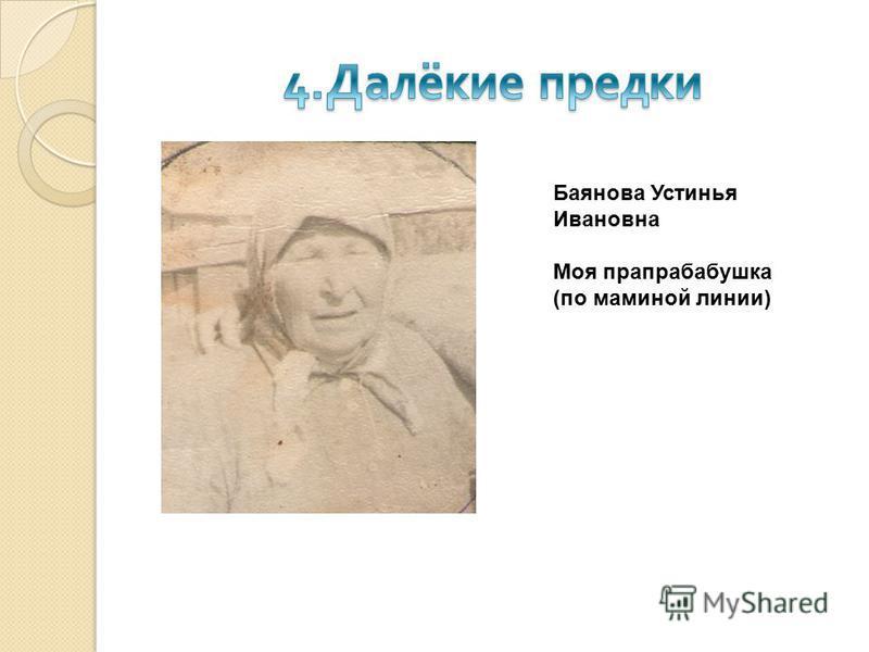 Баянова Устинья Ивановна Моя прапрабабушка (по маминой линии)