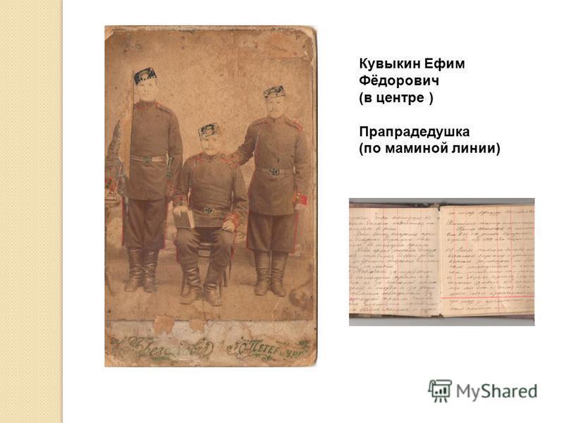 Кувыкин Ефим Фёдорович (в центре ) Прапрадедушка (по маминой линии)