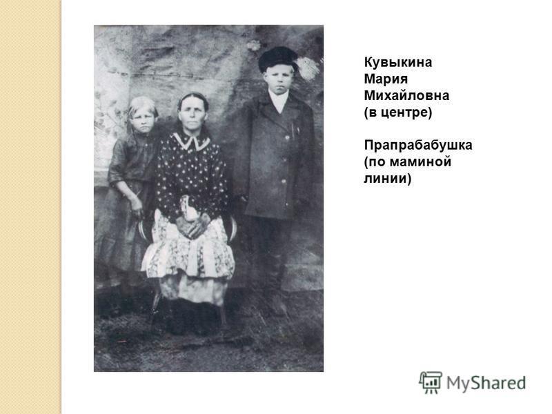 Кувыкина Мария Михайловна (в центре) Прапрабабушка (по маминой линии)