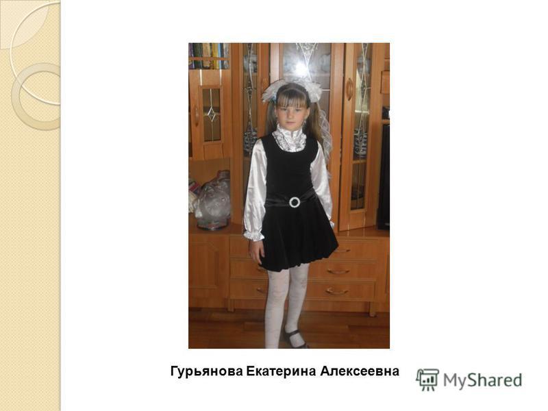 Гурьянова Екатерина Алексеевна