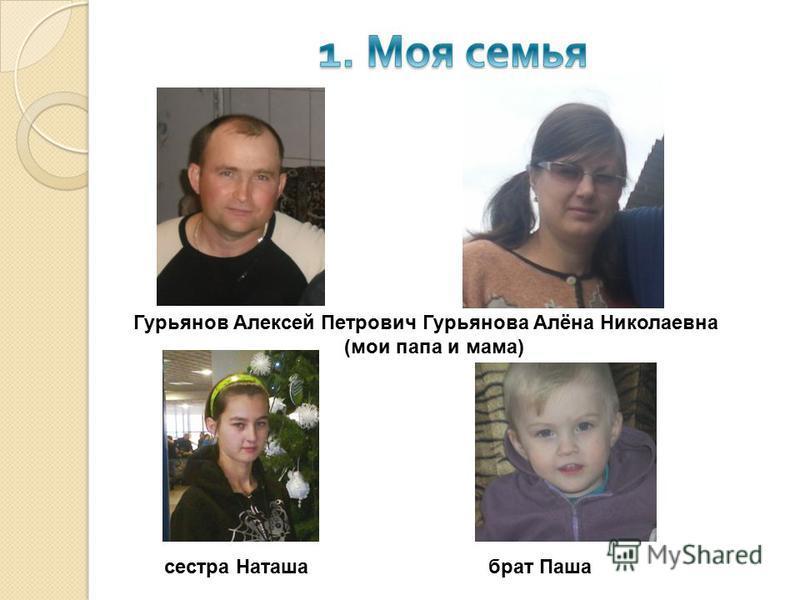 Гурьянов Алексей Петрович Гурьянова Алёна Николаевна (мои папа и мама) сестра Наташа брат Паша