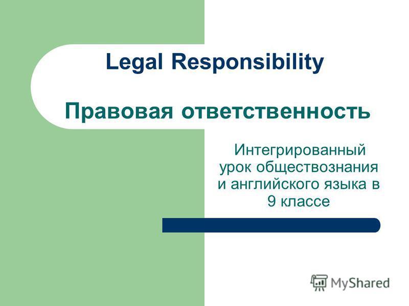 Legal Responsibility Правовая ответственность Интегрированный урок обществознания и английского языка в 9 классе