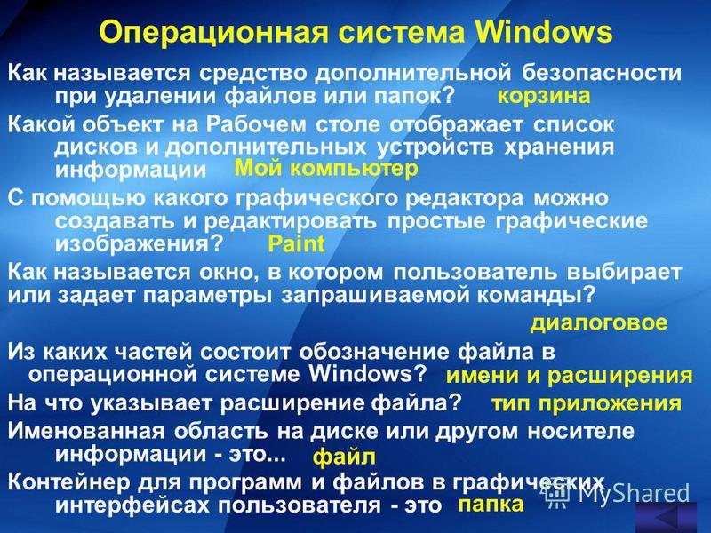 Операционная система Windows Как называется средство дополнительной безопасности при удалении файлов или папок? Какой объект на Рабочем столе отображает список дисков и дополнительных устройств хранения информации С помощью какого графического редакт