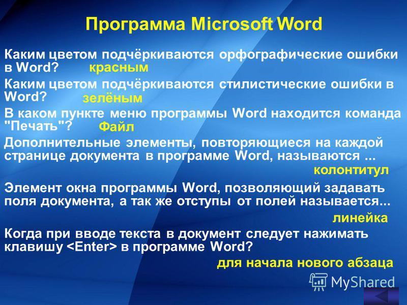Программа Microsoft Word Каким цветом подчёркиваются орфографические ошибки в Word? Каким цветом подчёркиваются стилистические ошибки в Word? В каком пункте меню программы Word находится команда
