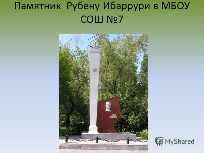 Памятник Рубену Ибаррури в МБОУ СОШ 7