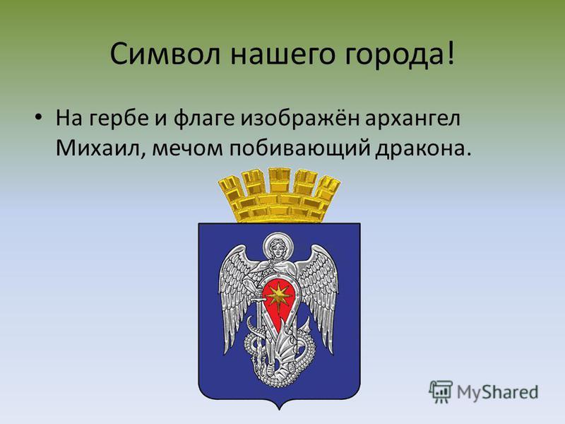 Символ нашего города! На гербе и флаге изображён архангел Михаил, мечом побивающий дракона.
