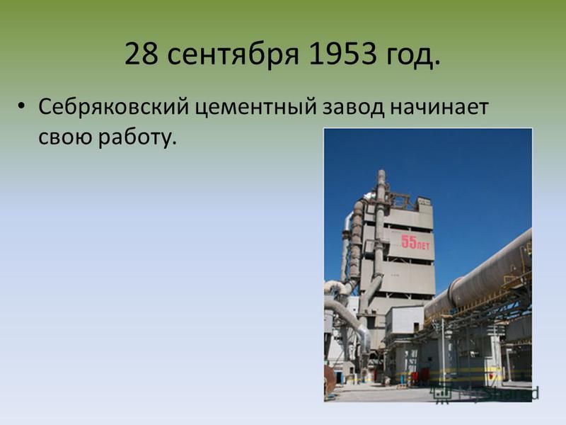 28 сентября 1953 год. Себряковский цементный завод начинает свою работу.