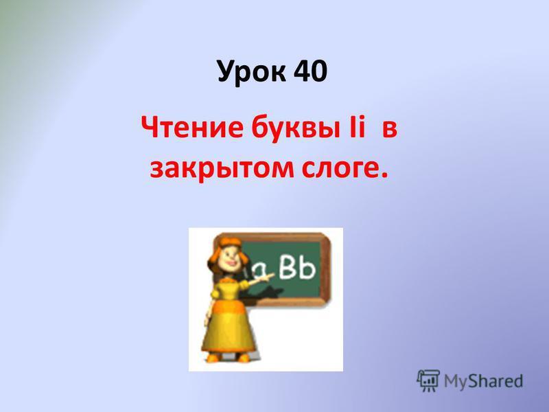 Урок 40 Чтение буквы Ii в закрытом слоге.