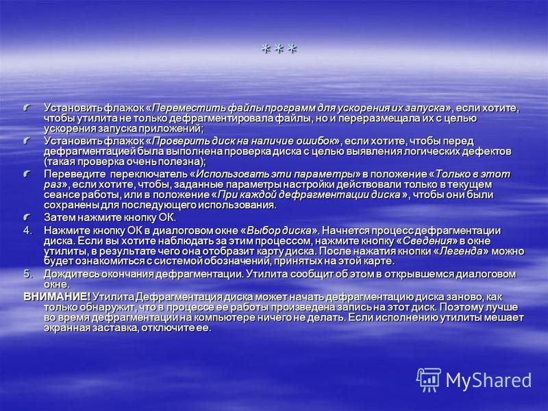 *** Установить флажок «Переместить файлы программ для ускорения их запуска», если хотите, чтобы утилита не только дефрагментировала файлы, но и переразмещала их с целью ускорения запуска приложений; Установить флажок «Проверить диск на наличие ошибок