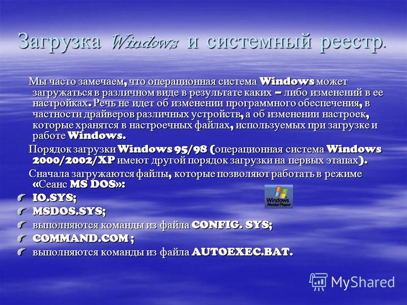 Загрузка Windows и системный реестр. Мы часто замечаем, что операционная система Windows может загружаться в различном виде в результате каких – либо изменений в ее настройках. Речь не идет об изменении программного обеспечения, в частности драйверов