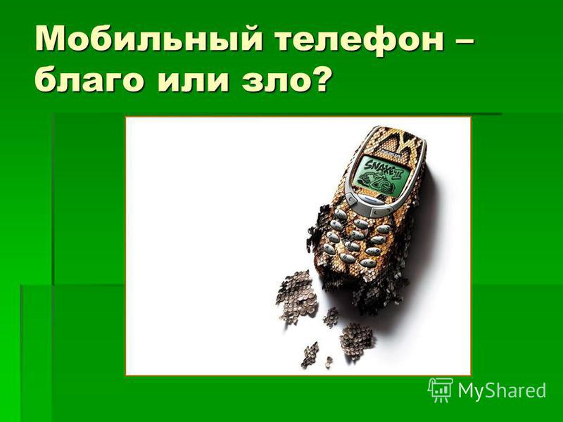 Мобильный телефон – благо или зло?