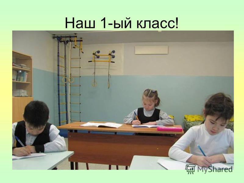 Наш 1-ый класс!