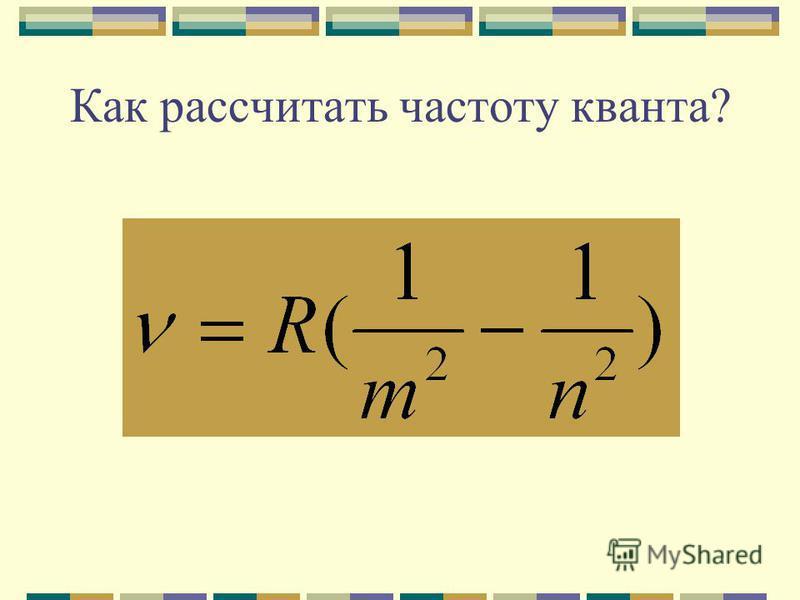 Как рассчитать частоту кванта?