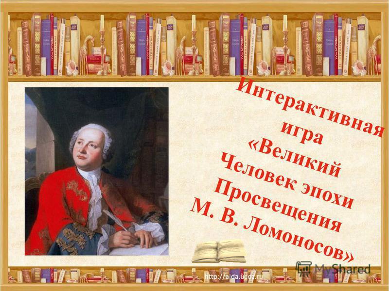 Интерактивная игра «Великий Человек эпохи Просвещения М. В. Ломоносов»