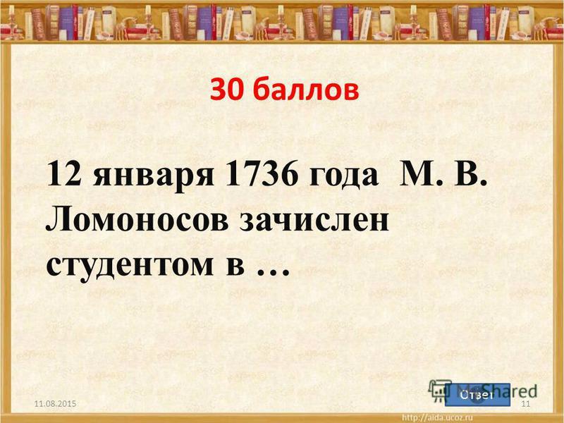 30 баллов 11.08.201511 12 января 1736 года М. В. Ломоносов зачислен студентом в … Ответ