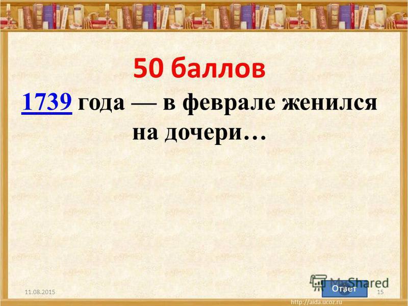 50 баллов 1739 года в феврале женился на дочери… 1739 11.08.201515 Ответ