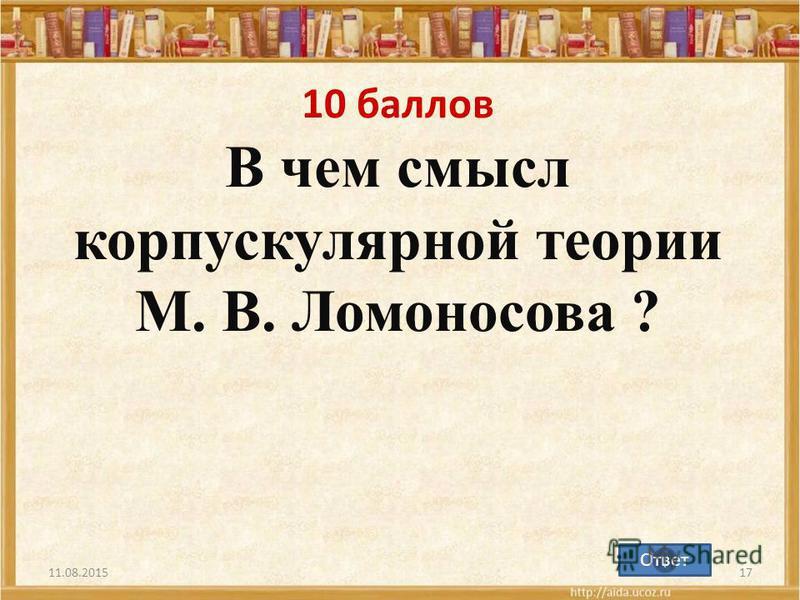 10 баллов В чем смысл корпускулярной теории М. В. Ломоносова ? 11.08.201517 Ответ
