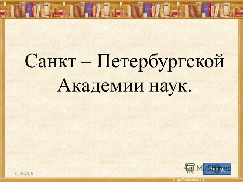Санкт – Петербургской Академии наук. 11.08.201526 Назад
