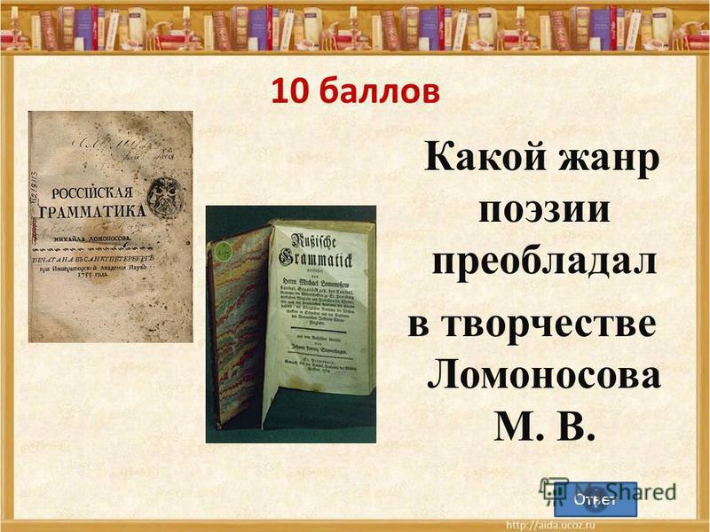 10 баллов Какой жанр поэзии преобладал в творчестве Ломоносова М. В. Ответ